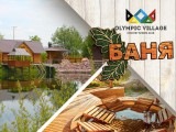"""Банный комплекс """"Olympic Village"""", зал:""""Баня на дровах"""""""