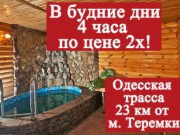 Калиновские бани (Одесская трасса, 23 км от м. Теремки). Акция В будние дни 4 часа по цене 2-х!
