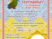 """Спортивно-оздоровительный комплекс """"Боксер"""" - Русские бани на воде"""