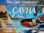 Сауна Relax на Кирилловской